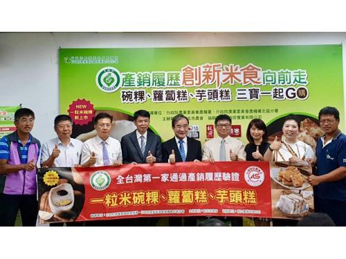 產銷履歷創新米食向前走